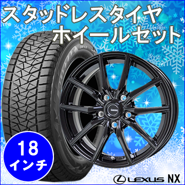 レクサス NX用 スタッドレスタイヤ ホイール付きセット(18インチ・G-02)