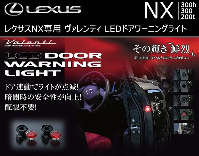 レクサス NX専用 ヴァレンティ LEDドアワーニングライト