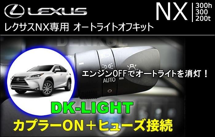 レクサス NX専用 オートライトオフキット