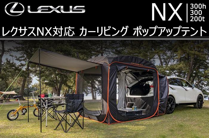 レクサス NX対応 カーリビング ポップアップテント