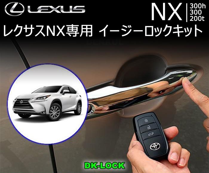 レクサス NX専用 イージーロックキット