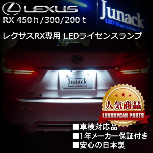 レクサス RX専用 LEDライセンスランプ(ジュナック)