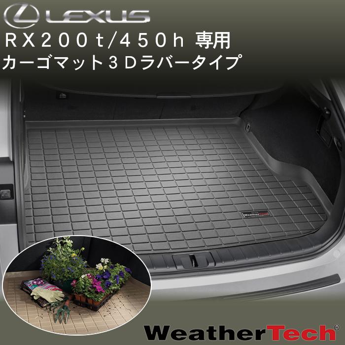 レクサス RX専用 カーゴマット3Dタイプ