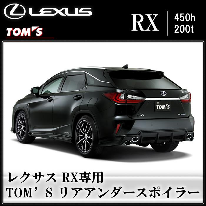 レクサス RX専用 TOM'S リアアンダースポイラー