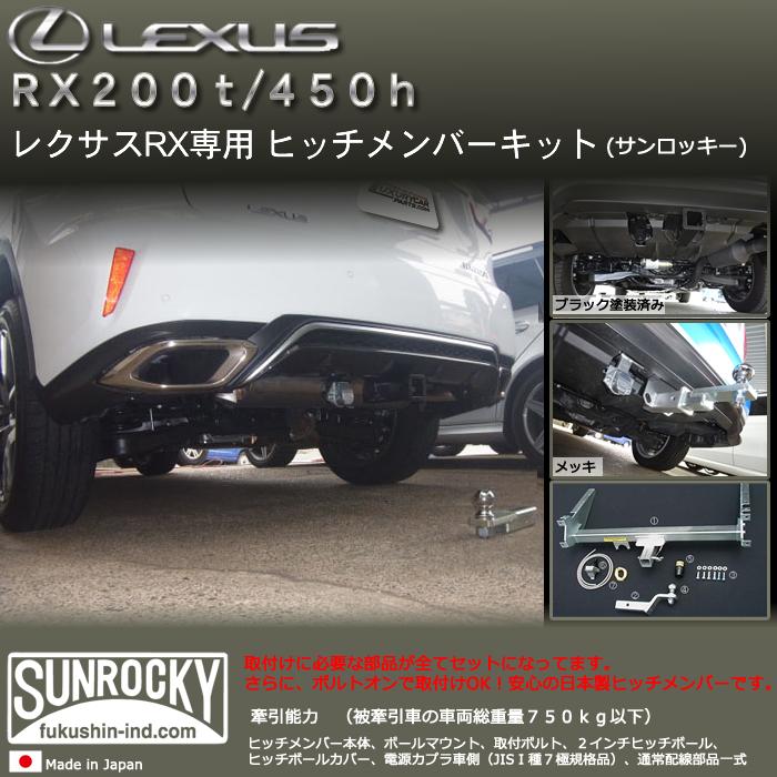 レクサス RX専用 ヒッチメンバーキット(サンロッキー)