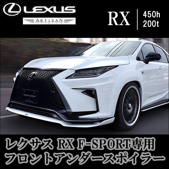 レクサス RX F-SPORT専用 ARTISAN フロントアンダースポイラー