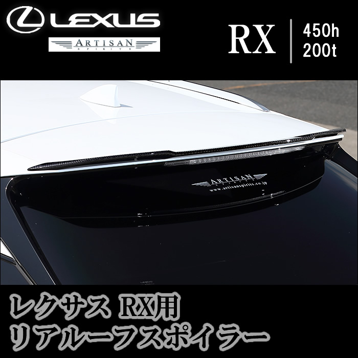 レクサス RX専用 ARTISAN リアルーフスポイラー