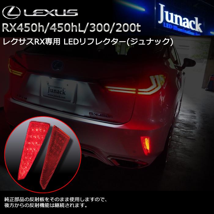 レクサス RX専用 LEDリフレクターレンズ(ジュナック)