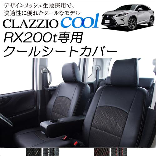 レクサス RX 200t専用 クラッツィオ シートカバー クール