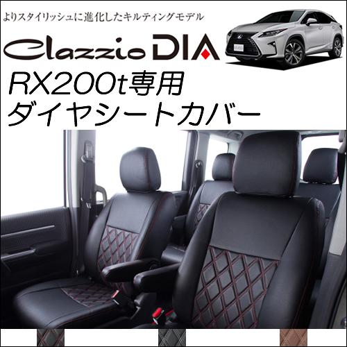 レクサス RX 200t専用 クラッツィオ シートカバー ダイヤ