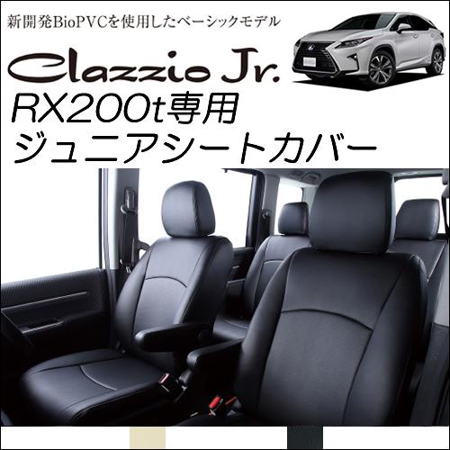 レクサス RX 200t専用 クラッツィオ シートカバー ジュニア