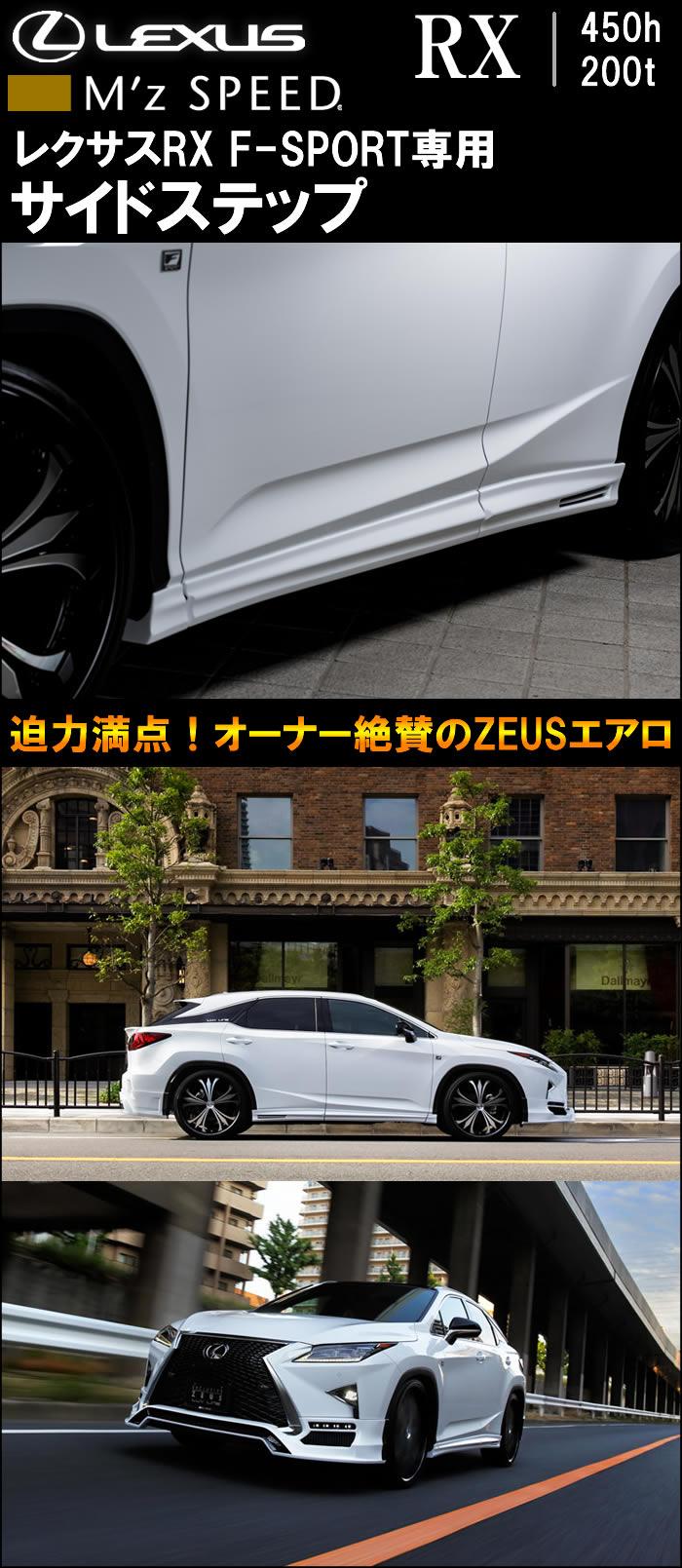 レクサス RX F-SPORT専用 M'z SPEED サイドステップ