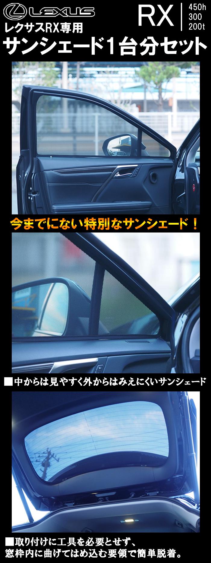 レクサス RX専用 サンシェード(メッシュタイプ)