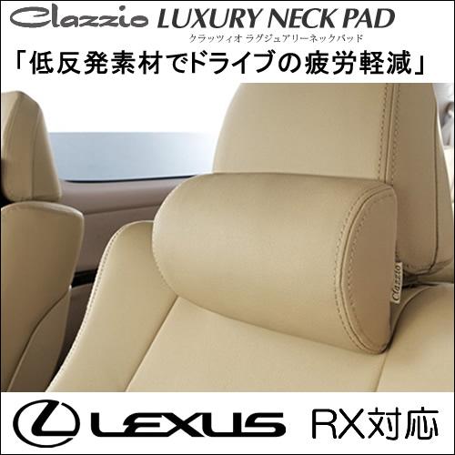 レクサス RX対応 クラッツィオ ラグジュアリーネックパット(1台分)