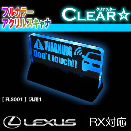 レクサス RX対応 フルカラー アクリルスキャナ