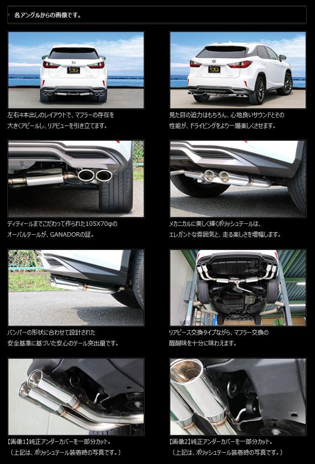 レクサス RX450h F-SPORT専用 ガナドール マフラー