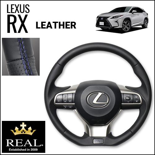 レクサス RX専用 REAL ステアリング(オールレザー)