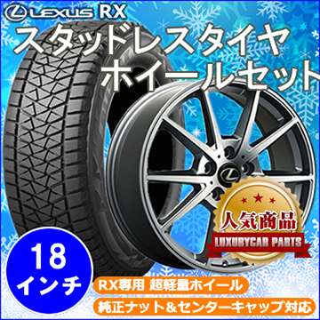 レクサス RX 純正センターキャップ&ナット対応スタッドレスタイヤ ホイールセット(LF-SPORT2)