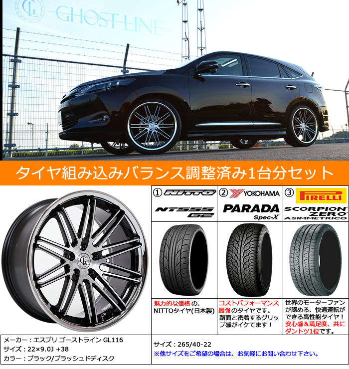 レクサス RX用 ホイール&タイヤセット(ゴーストライン GL116・22インチ)