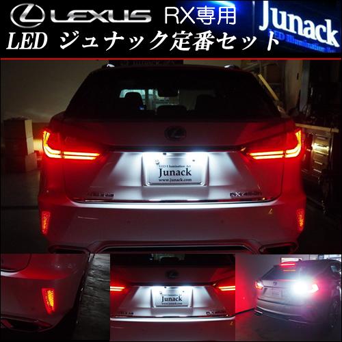 レクサスRX専用 LED ジュナック定番セット
