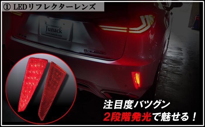 レクサス RX(前期)専用 LED ジュナック定番セット