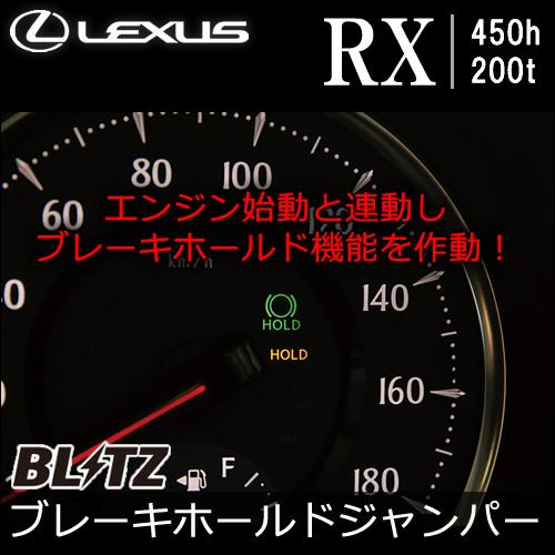 レクサス RX専用 ブレーキホールドジャンパー(BLITZ)