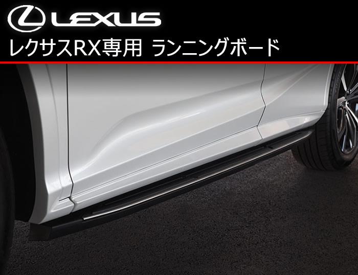 レクサス RX専用 ランニングボード