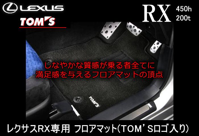 レクサス RX専用 フロアマット(TOM'Sロゴ入り)