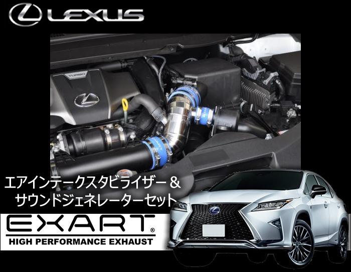 レクサス RX 300/200t専用 AIS&サウンドジェネレーターセット(EXART)