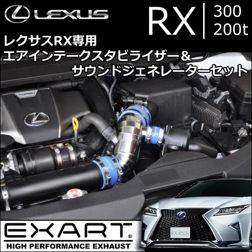 レクサス RX専用 AIS&サウンドジェネレーターセット(EXART)