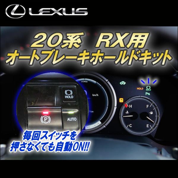 レクサス RX 専用 オートブレーキホールドキット