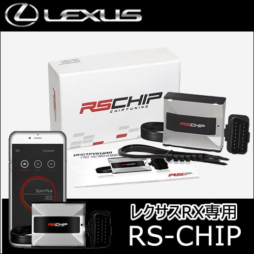 レクサス RX専用 RS-CHIP