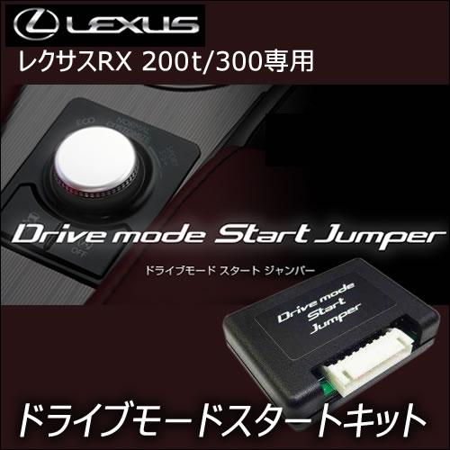 レクサス RX専用 ドライブモード スタートジャンパー