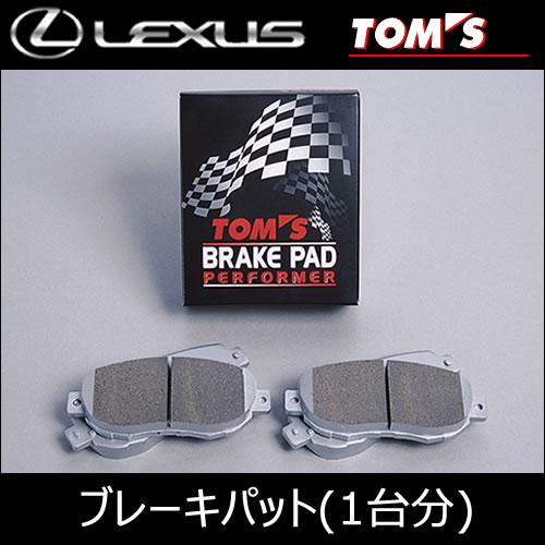 レクサス RX専用 TOM'S ブレーキパット(1台分)