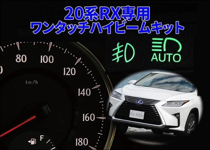 レクサス RX専用 ワンタッチ ハイビームキット
