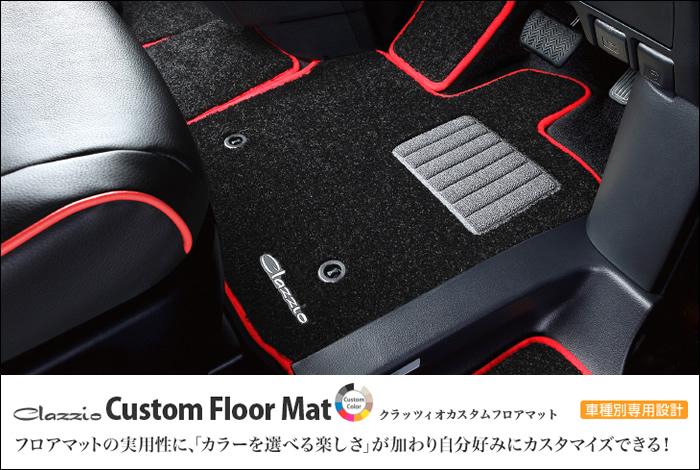 レクサス RX専用 カスタムフロアマット(クラッツィオ)