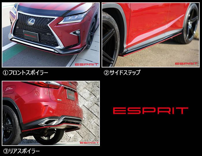 レクサス RX F-SPORT専用 エアロキットフルセット(エスプリ)