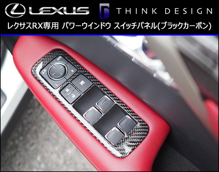 レクサスRX専用 パワーウインドウ スイッチパネル(ブラックカーボン)