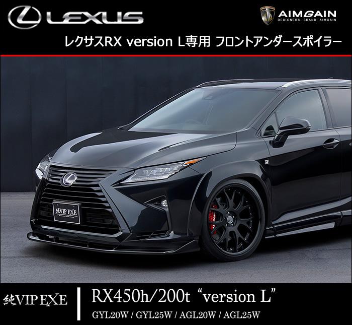 レクサスRX version L専用 フロントアンダースポイラー(AIMGAIN)