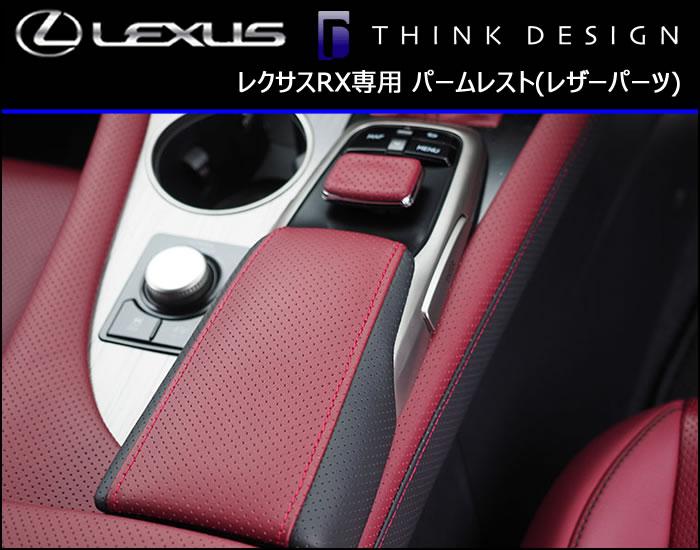 レクサスRX専用 パームレスト(レザーパーツ)