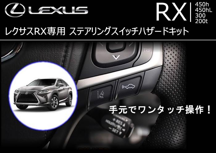 レクサス RX専用 ステアリングスイッチハザードキット