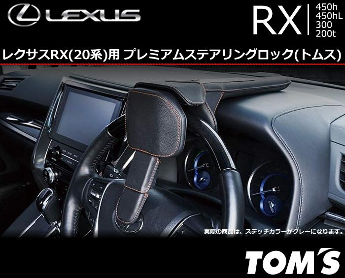 レクサス RX対応 TRD×モデリスタ プレミアムステアリングロック