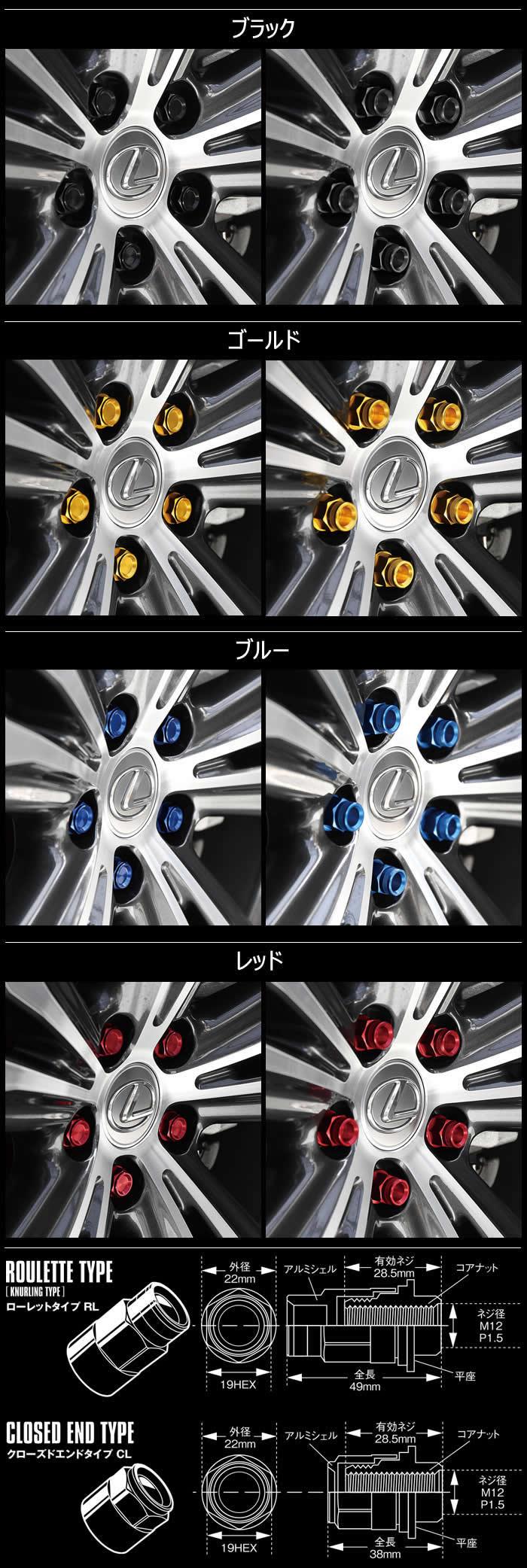 レクサス UX 純正ホイール専用 カラードホイールナット(盗難防止ナット付き)