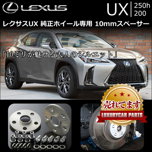 レクサス UX専用 純正ホイールスペーサー(REAL)