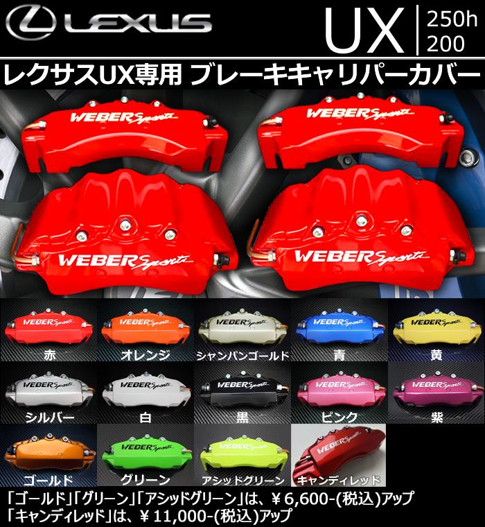 レクサス UX専用 ブレーキキャリパーカバー
