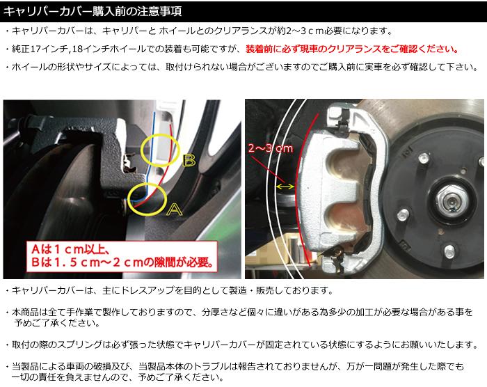 レクサス UX専用 ブレーキキャリパーカバ