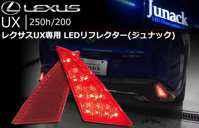 レクサス UX専用 LEDリフレクターレンズ(ジュナック)