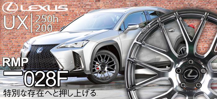 レクサス UX用 ホイール&タイヤセット(RMP 028F・20インチ)