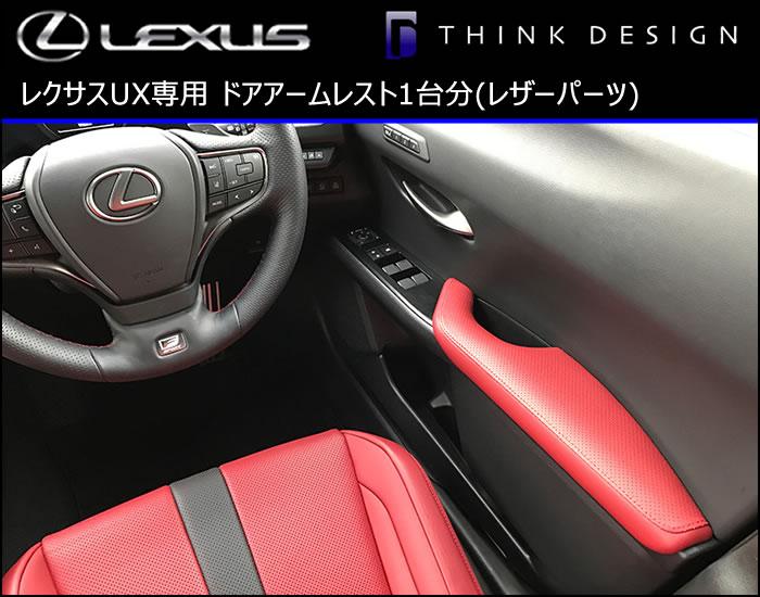 レクサス UX専用 ドアアームレスト 1台分(レザーパーツ)