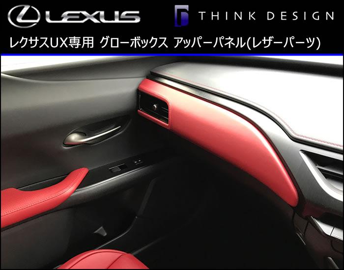 レクサス UX専用 グローボックス アッパーパネル(レザーパーツ)